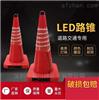 led發光預警路錐價格